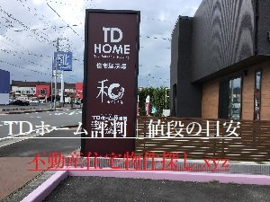 TDホーム評判静岡西