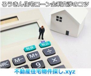 ろうきん住宅ローン金利交渉のコツ
