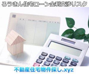 ろうきん住宅ローン金利交渉リスク