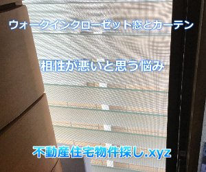 ウォークインクローゼット窓とカーテンの相性