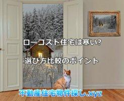 ローコスト住宅寒い
