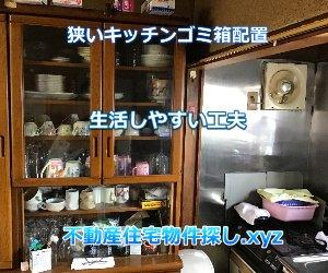 狭いキッチンゴミ箱配置注意点
