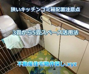 狭いキッチンゴミ箱配置