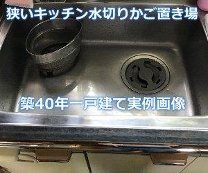 狭いキッチン水切りかご置き場