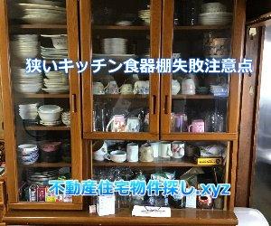 狭いキッチン食器棚失敗注意点