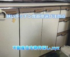 狭いキッチン食器棚選び注意点