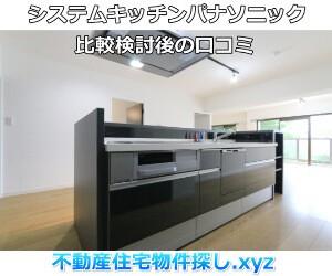 システムキッチンパナソニック口コミ2検討