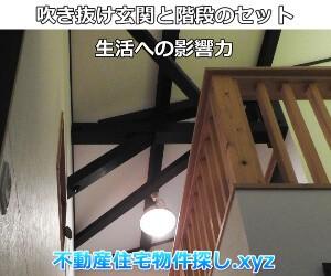 吹き抜け玄関と階段生活への影響