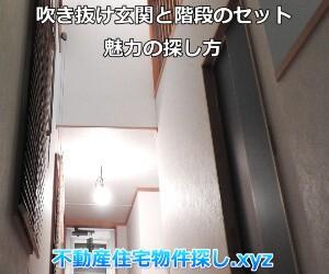 吹き抜け玄関と階段魅力