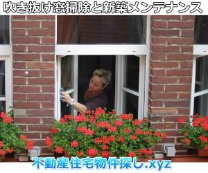 吹き抜け窓掃除業者探しと新築メンテナンス