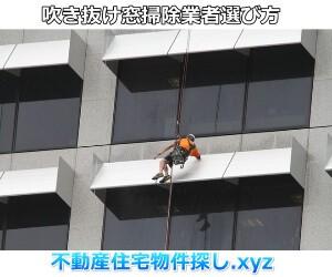 吹き抜け窓掃除業者選び方