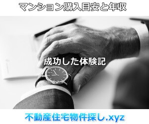 マンション購入目安と年収の成功体験記