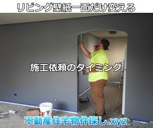リビング壁紙一面だけ変える施工相談のタイミング