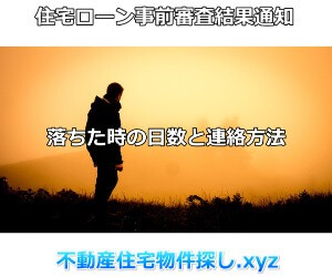 住宅ローン事前審査結果落ちた体験記