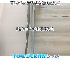 白いキッチンと冷蔵庫の色と床