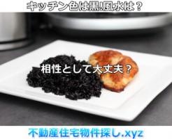 風水キッチン色を黒にする相性