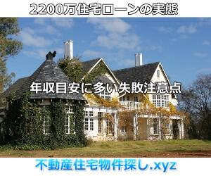 2200万住宅ローンと年収のバランス