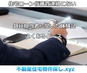 住宅ローン仮審査連絡こない