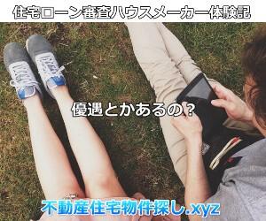 住宅ローン審査ハウスメーカー契約体験記