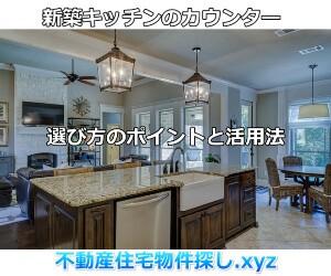 新築キッチンカウンター選び方のポイント