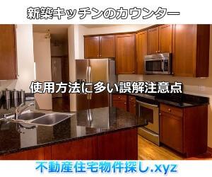 新築キッチンカウンター選び方注意点