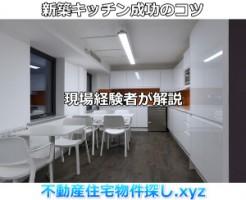 新築キッチン成功