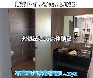 新築トイレつまりの原因と対処