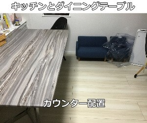 キッチンダイニングテーブルカウンター配置