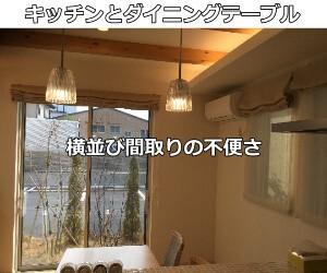 キッチンダイニングテーブル横並び間取りデメリット