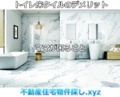 トイレ床タイルデメリット