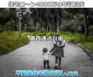 住宅ローン4000万年収と審査目安