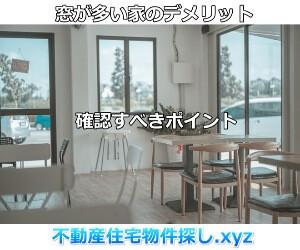 窓が多い家のデメリット