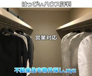 はっぴぃハウス評判口コミ|営業