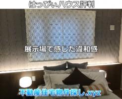 はっぴぃハウス評判口コミ