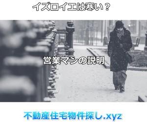 イズロイエ寒いのか