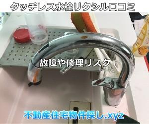 タッチレス水栓リクシル口コミ評判故障や修理