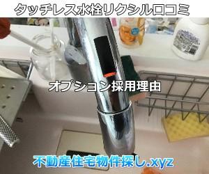 タッチレス水栓リクシル口コミ評判