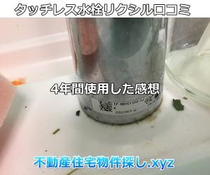 タッチレス水栓リクシル口コミ評判4年目