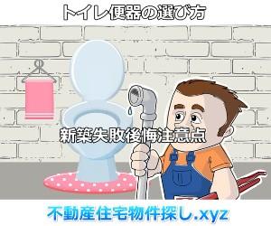 トイレ便器選び方注意点