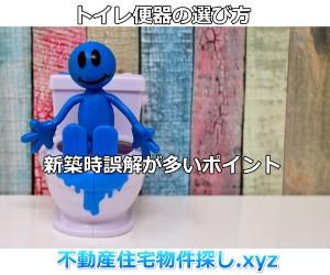 トイレ便器選び方誤解注意点
