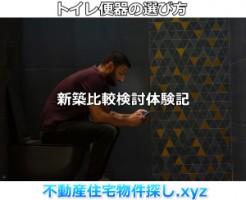 トイレ便器選び方