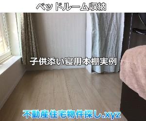 ベッドルーム収納子供用本棚実例画像