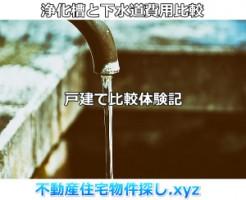 下水道と浄化槽費用比較