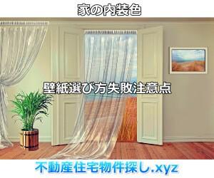 家の内装色壁紙失敗原因