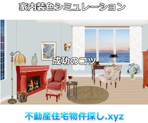 家内装色シミュレーション成功のコツ