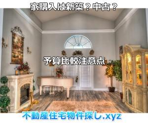 家購入新築中古予算比較