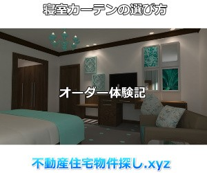 寝室カーテン選び方とオーダー