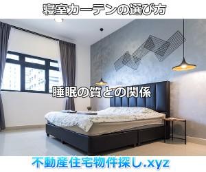 寝室カーテン選び方と睡眠の質
