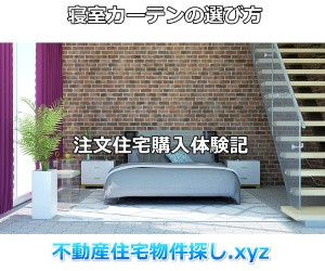寝室カーテン選び方