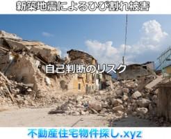 新築地震ひび割れ被害の対処方法